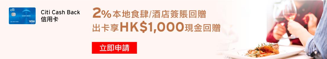 https://www.citibank.com.hk/chinese/credit-cards/cash-back-card.html?lid=HKENCBGCCHETLCashBackCard