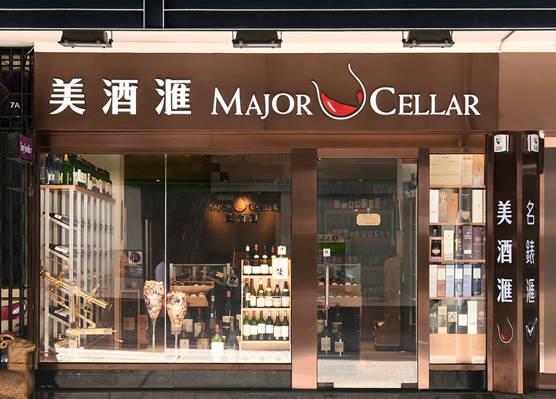 Major Cellar Company Limited - Credit Card Restaurant Offers
