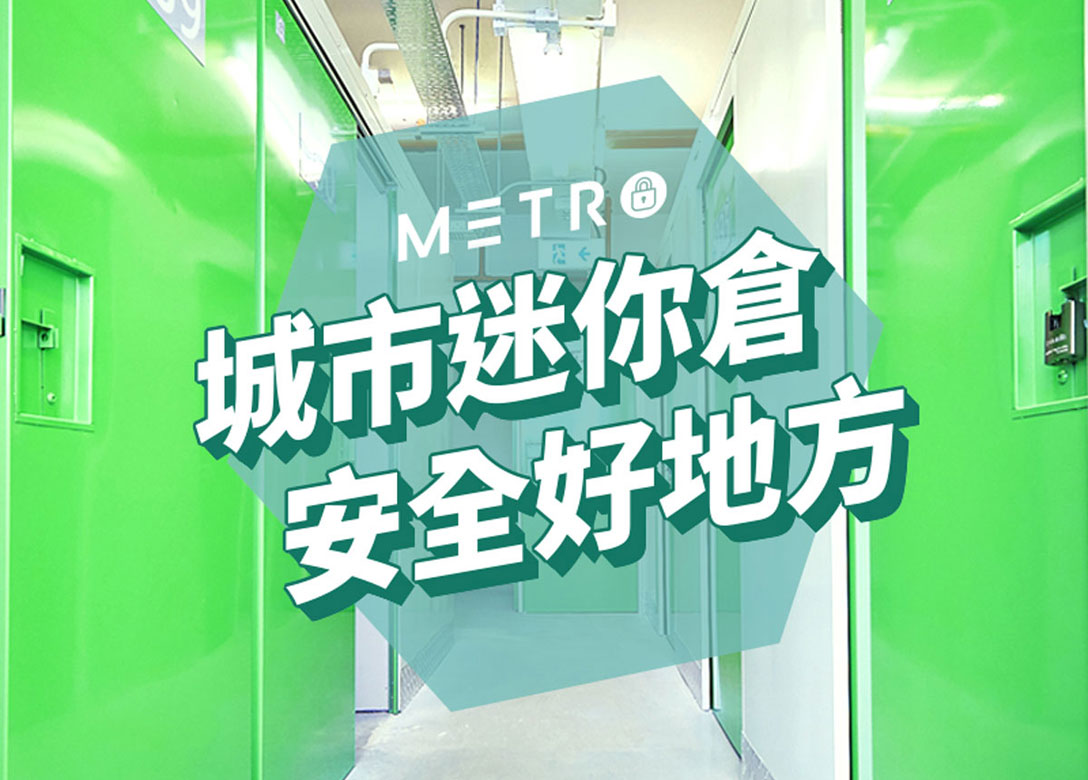 Metro Storage - Credit Card Shopping Offers