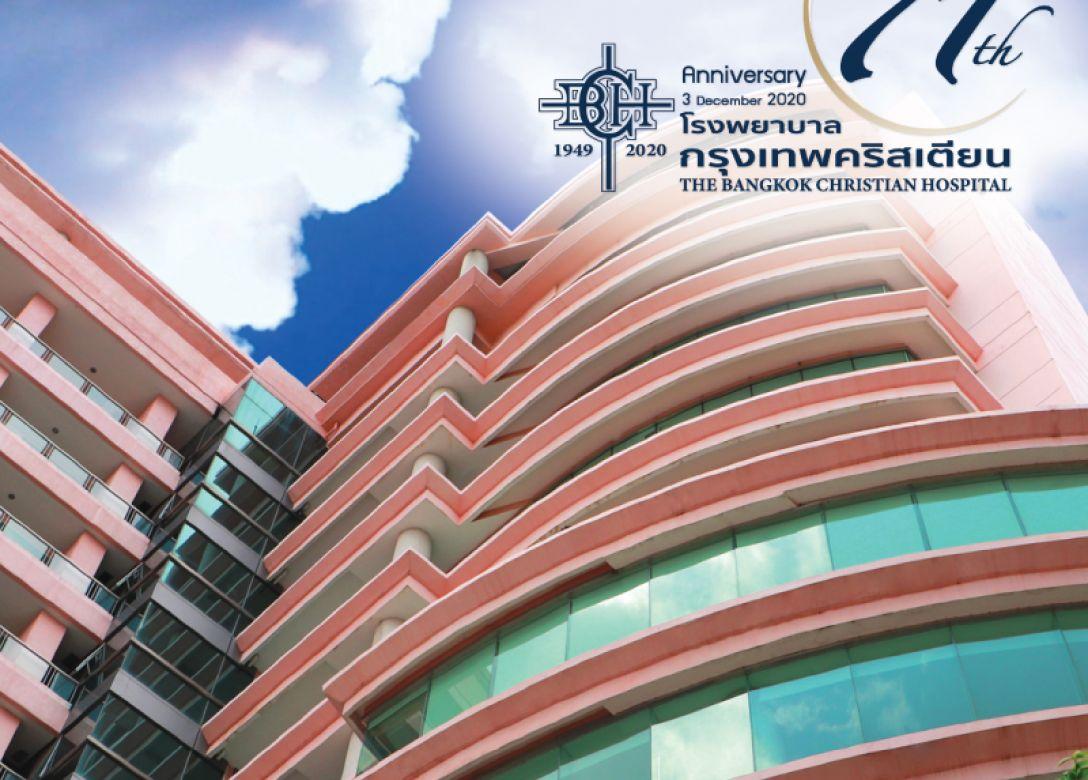 Bangkok Christian Hospital - Credit Card Lifestyle Offers