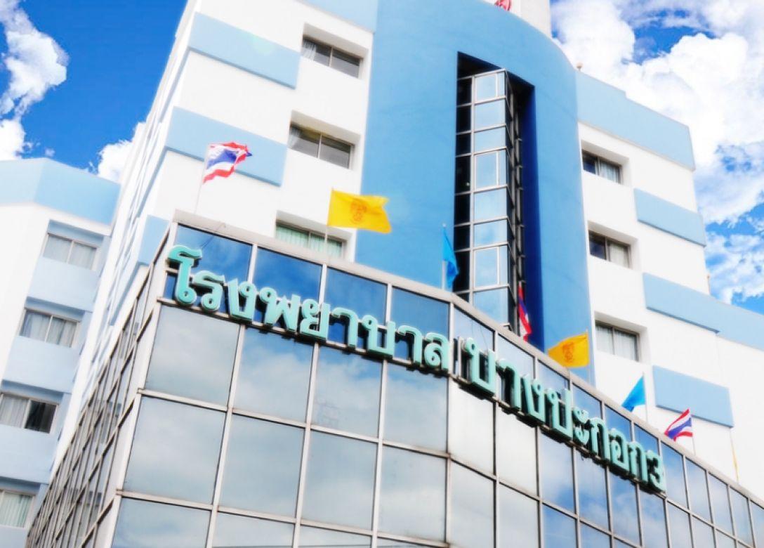 Bangpakok Samutprakan Hospital - Credit Card Lifestyle Offers