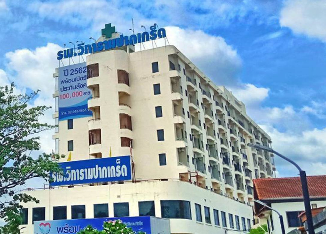 Vibharampakkred Hospital - Credit Card Lifestyle Offers
